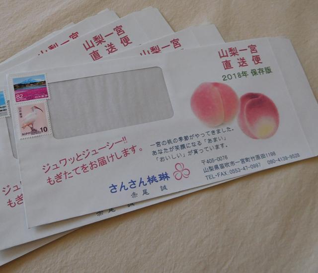桃の季節です